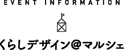 EVENT INFORMATION くらしデザイン@マルシェ
